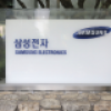 It's no more Intel inside, Samsung beats chip giant