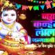 "Krishna Janmashtami Special: Watch Bhojpuri songs of Shree Krishna on new show ""Jai Kanhaiya Lal Ki"""