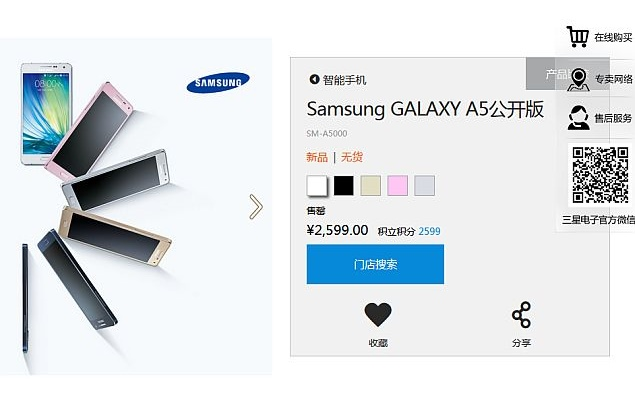 samsung_galaxy_a5_dual_sim_china_with_price_screenshot_official